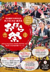 渋谷・鹿児島おはら2018.png