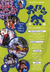 渋谷鹿児島おはら祭2019.png
