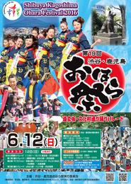 第19回渋谷鹿児島おはら祭.png