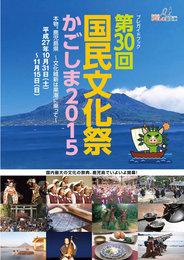 第30回鹿児島国民文化祭2015.jpg